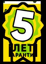 5 лет гарантия